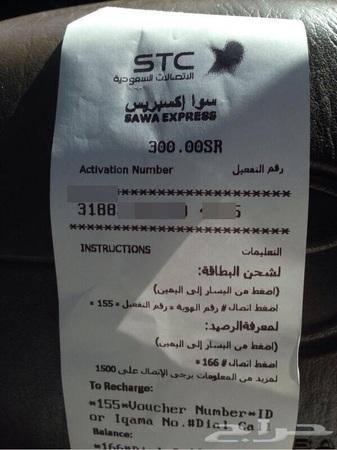 بطاقة شحن سوا منتهية الصلاحية Bitaqa Blog