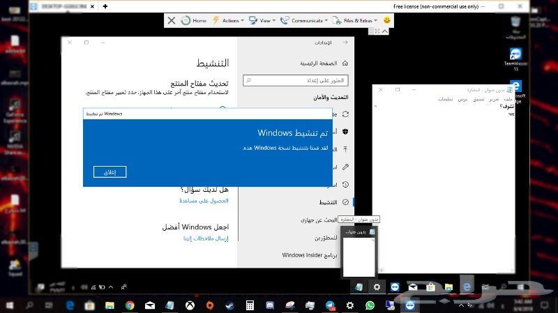 ب50 تفعيل Windows 10 في عرعر ورفحاء وطريف لاب
