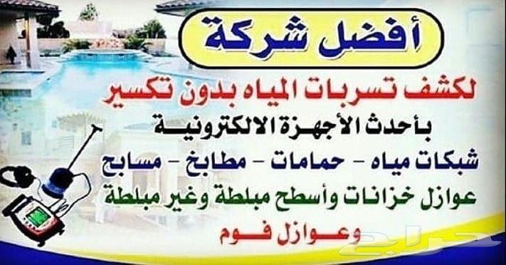 شركة عوازل اسطح عزل خزانات عازل مسابح تسريب م