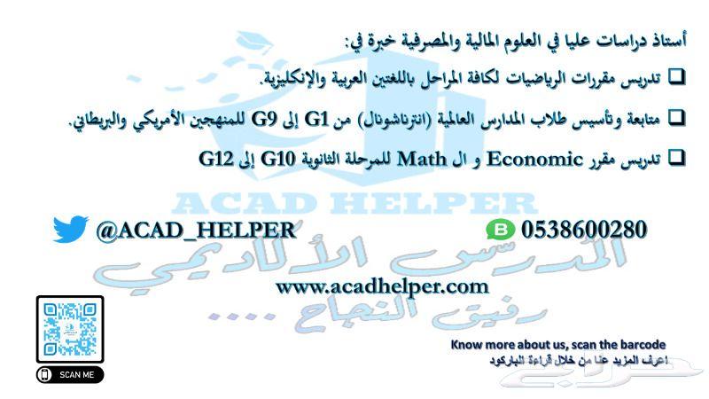 مدرس خصوصي متابعة منهج عالمي شمال الرياض