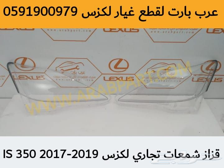 صدام خلفي اصلي مستعمل لكزس LS 430 2004-2006