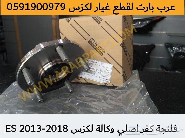 قزاز شمعات تجاري لكزس ES350 2013-2015