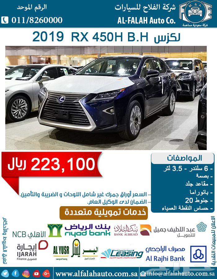 لكزس450 RX B.H هايبرسعودي 2019 ب223100 ريال