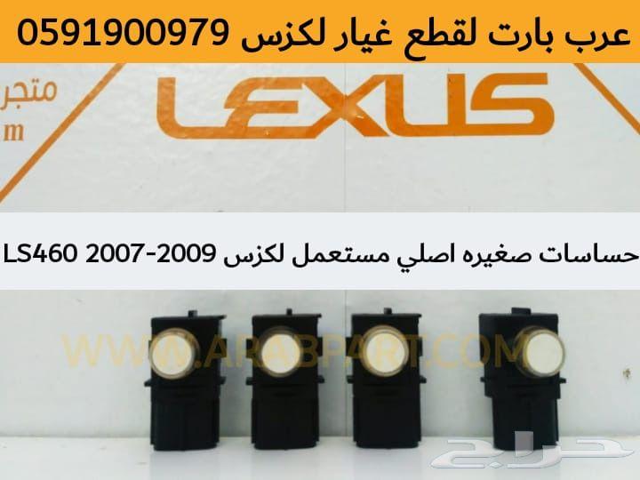 مرايا اصلي ستوك لكزس LS460 2007-2009