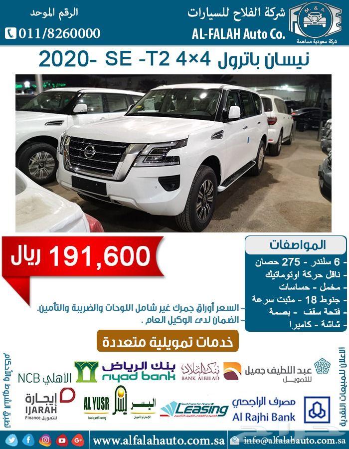 نيسان باترول SE-T2 سعودي 2020 ب191600 ريال