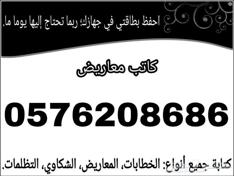 خطابات وتظلمات بأسعار خياليه