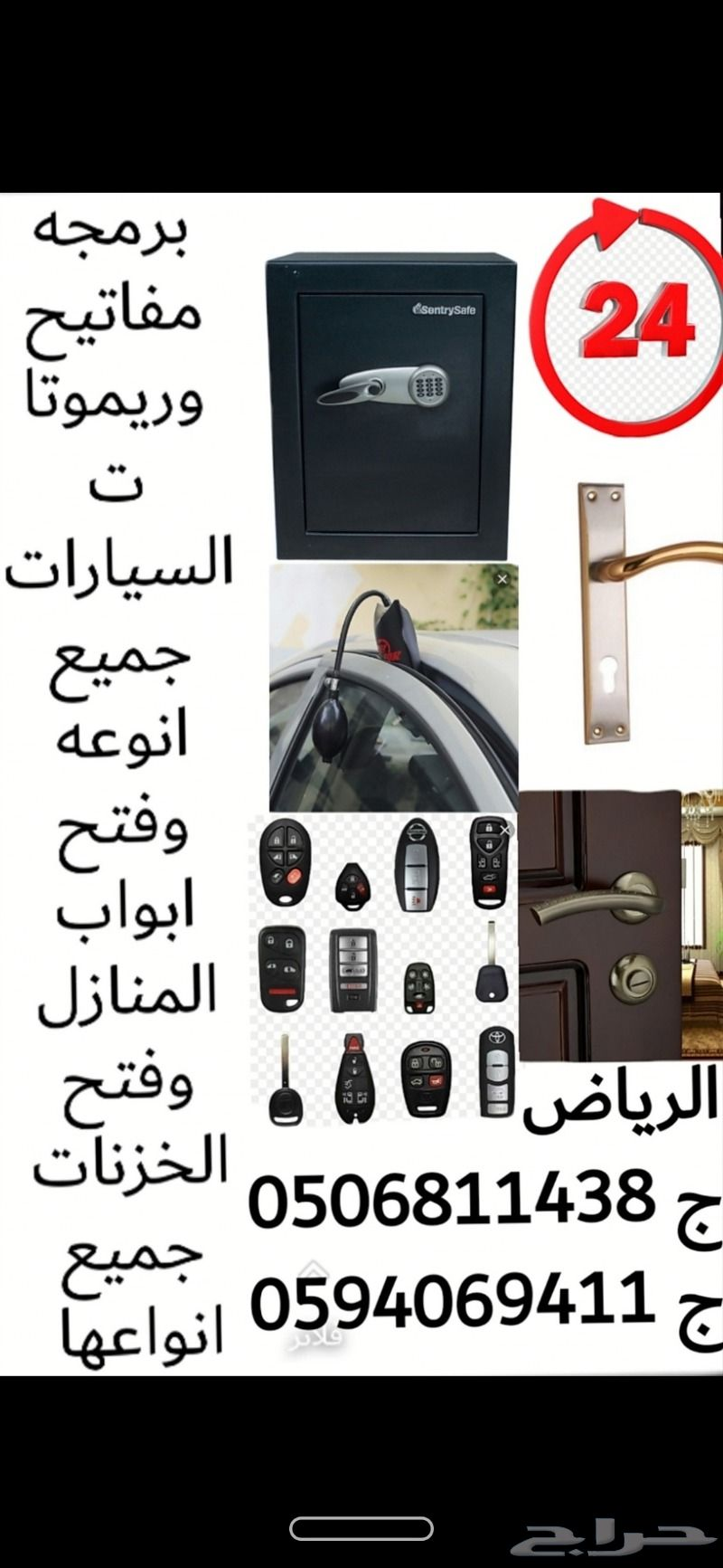 برمجه مفاتيح وريموتات السيارات