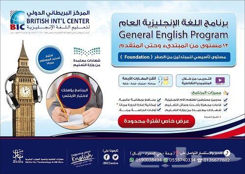 دورات في اللغة الانجليزية لجميع المستويات