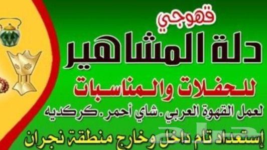 قهوجي ابو هادي 0551676299