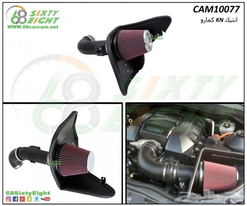 اكسسوارات- قطع غيار - تعديل محركات كمارو10-1