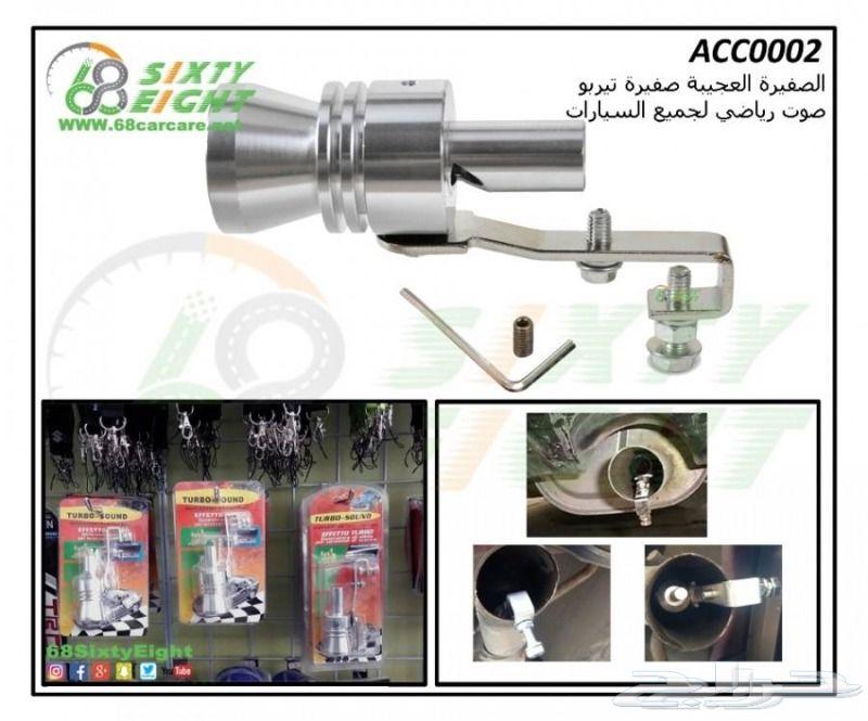 اكسسوارات- قطع غيار- تعديل محركات كمارو 16-17