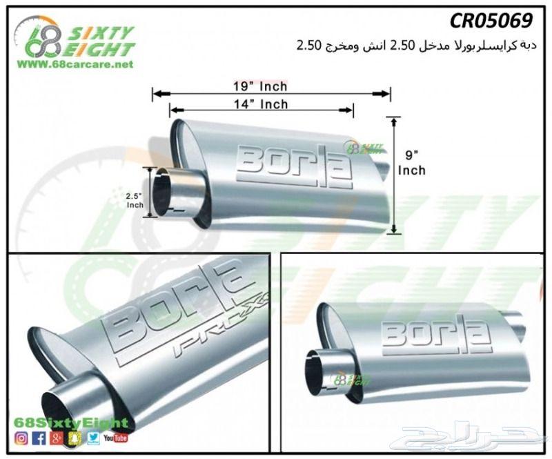 قطع غيار-تعديل محركات-اكسسوارات كرايسلر 05-1