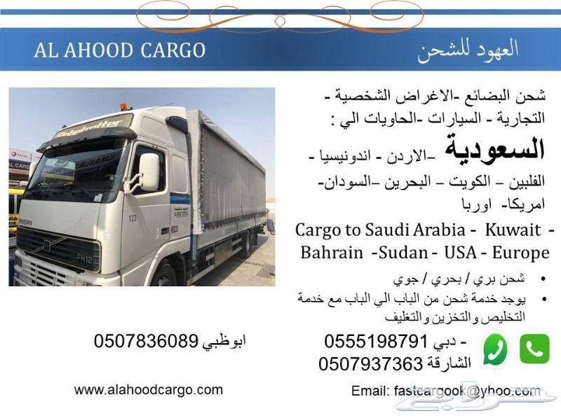 شحن من الامارات دبي الي السعودية