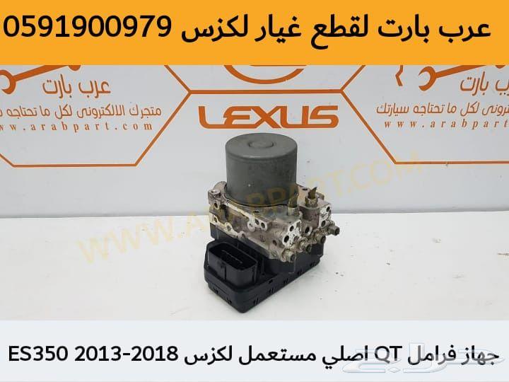 كمبروسر اصلي مستعمل لكزس ES 350 2013-2018