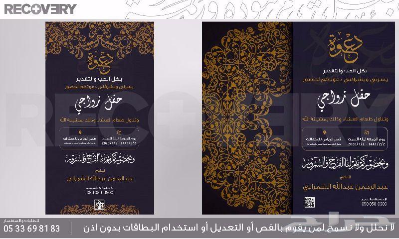 بطاقات دعوة زواج بتصاميم جذابه ومميزة