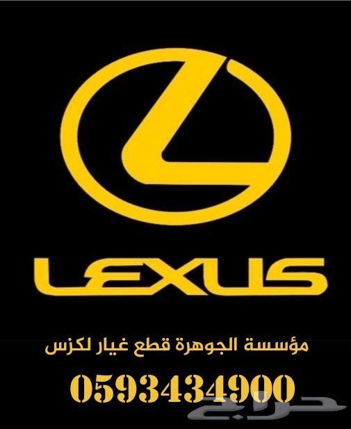 مقصات جلد مقصاتLEXUS LS460 2012الجوهرة لكزس