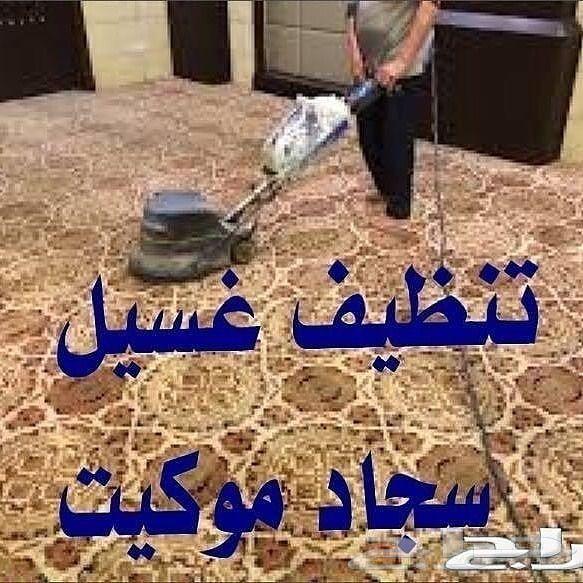 شركة تنظيف شركة تنظيف شقق منازل خزانات كنب