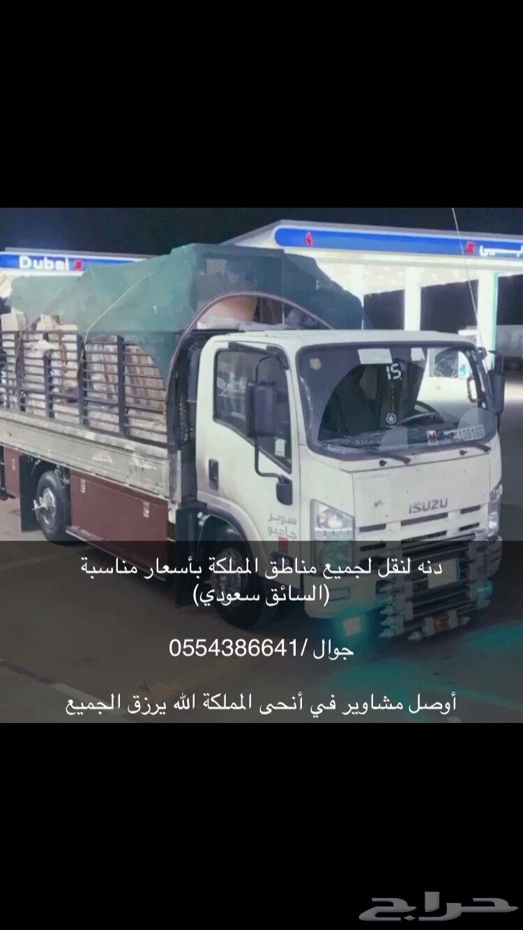 دنه لنقل نقل بضائع نقل عفش نقل حلال