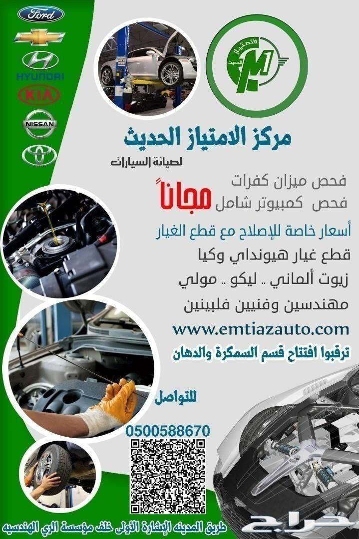 سوناتا اسمارات 2019 سعودي 79000 بطاقه
