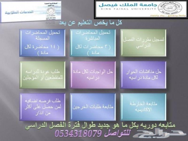 الخدمات الطلابية جامعة فيصل