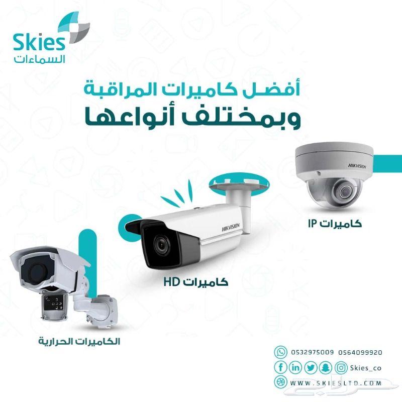 كاميرات مراقبة وشهادة انجاز معتمدة