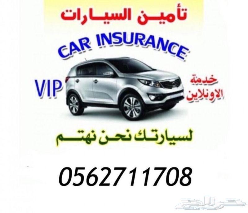 تأمين مركبات بأسعار مميزة