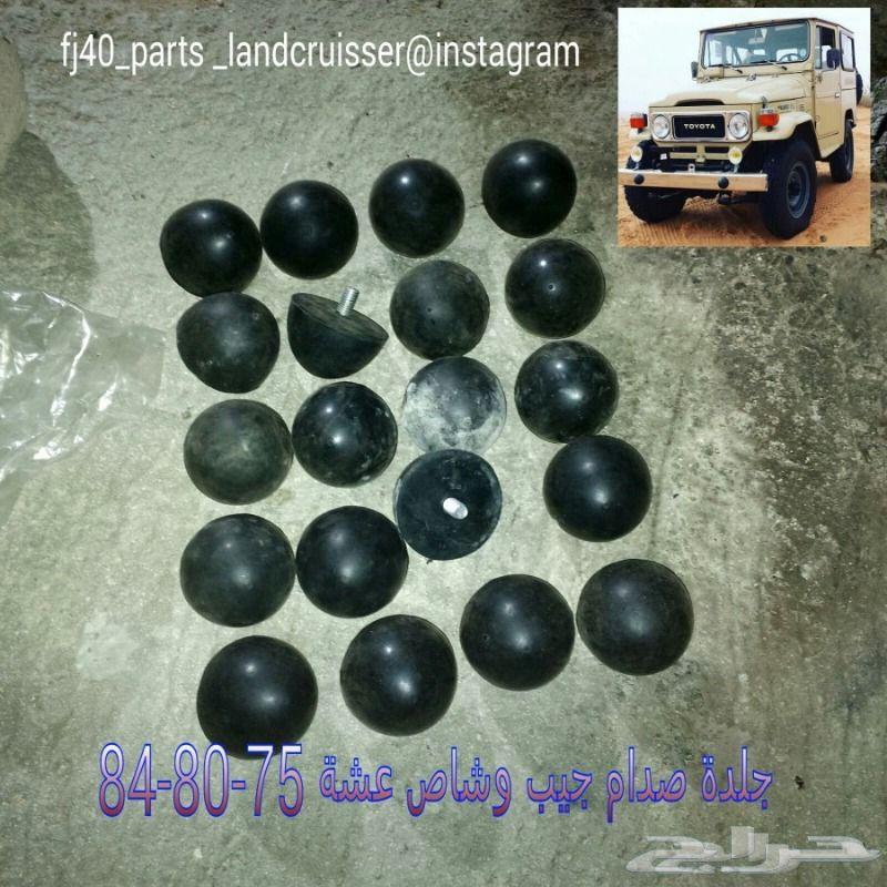 جلد صدام شاص ربع 77-8-84 وقطع غيار وطبلونات