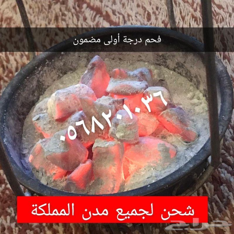 فحم شيشه طبيعي للشيشة واللجراك