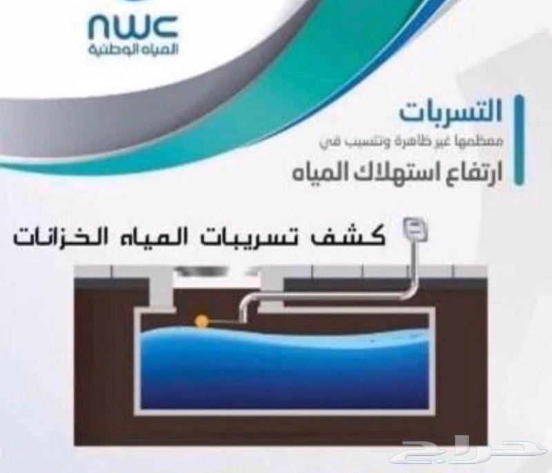 كشف تهريب وتسربات المياه عوازل خزانات الرياض