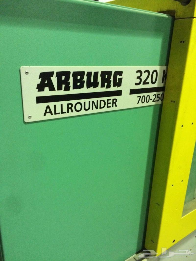 ماكينة انجكشن اربورق ARBURG جديدة
