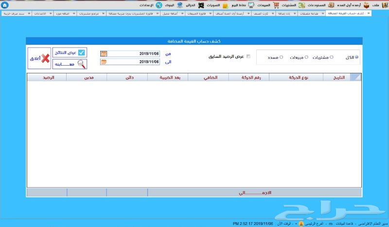 جهاز كاشير برنامج حسابات ومخازن للمحلات