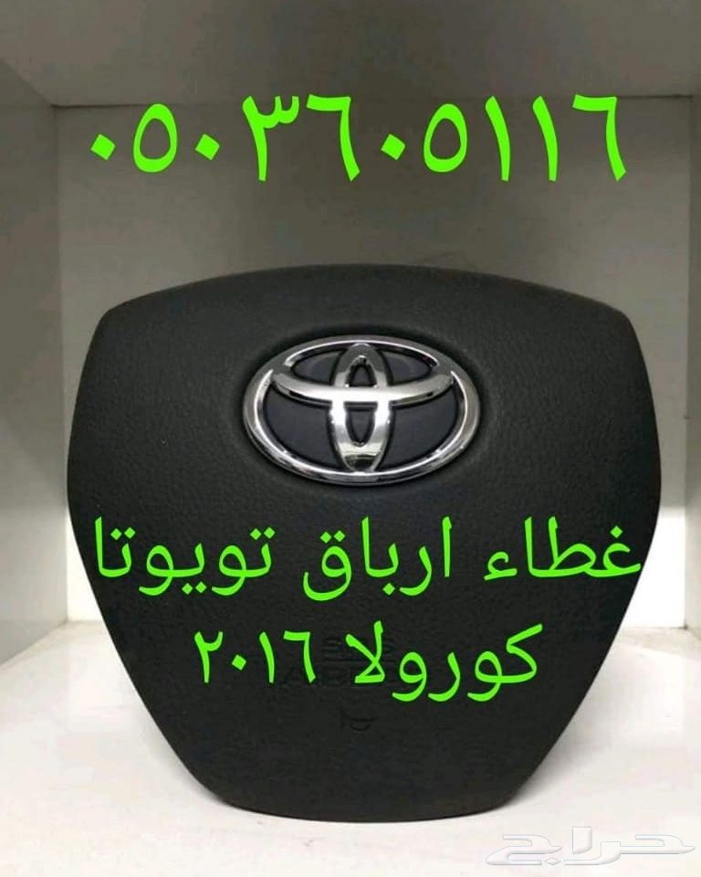 ايرباق غطي دريكسون تويوتا لاند كروزر سيارات م