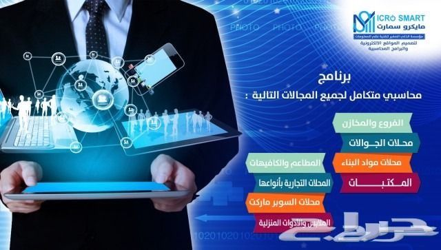 برنامج محاسبى متكامل للانشطة التجارية والسوبر