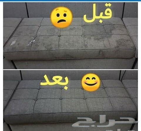 تنظيف كنب و مجالس وموكيت بالمدينة المنورة