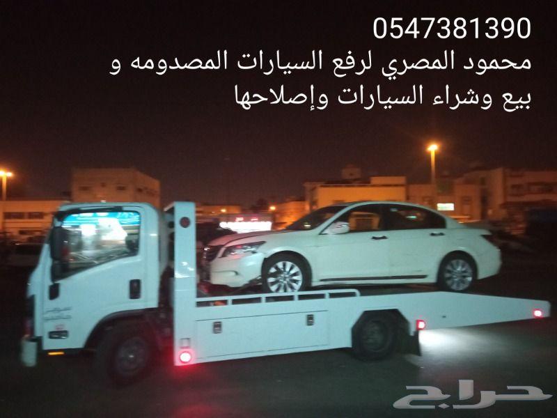 نقليات سيارات مصدومه داخل وخارج ابها وخميس مش