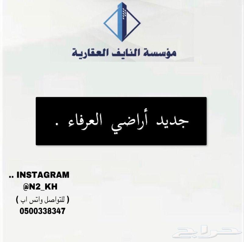 اراضي للبيع - العرفاء - الطائف -