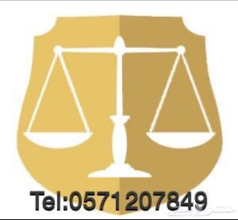 محامي مستشار مدقق عقود تجارية