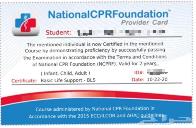 تجديد BLS CPR