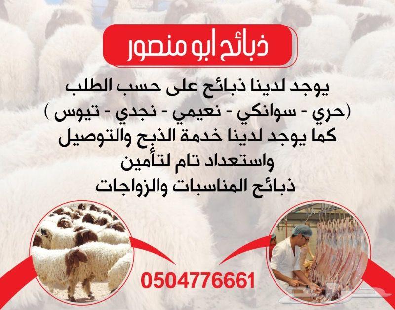 ذبائح ابو منصور - الرياض