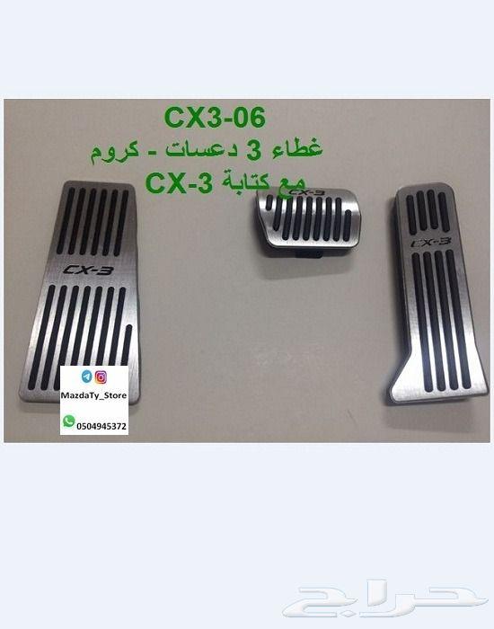 متجر مازدا.تي - اكسسوارات مازدا CX-3