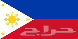 تجديد جوزات وعقود الفلبين