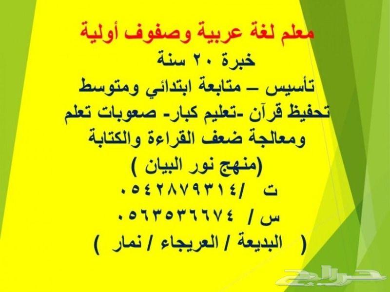 معلم لغة عربية تأسيس ومتابعة وتحفيظ قرآن