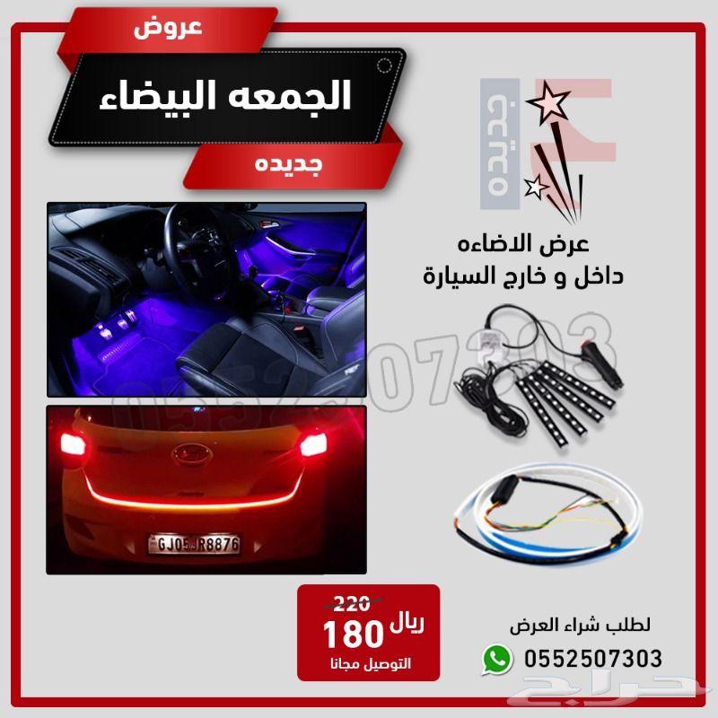 عروض الجمعه البيضاء متجدده على منتجات السيارة