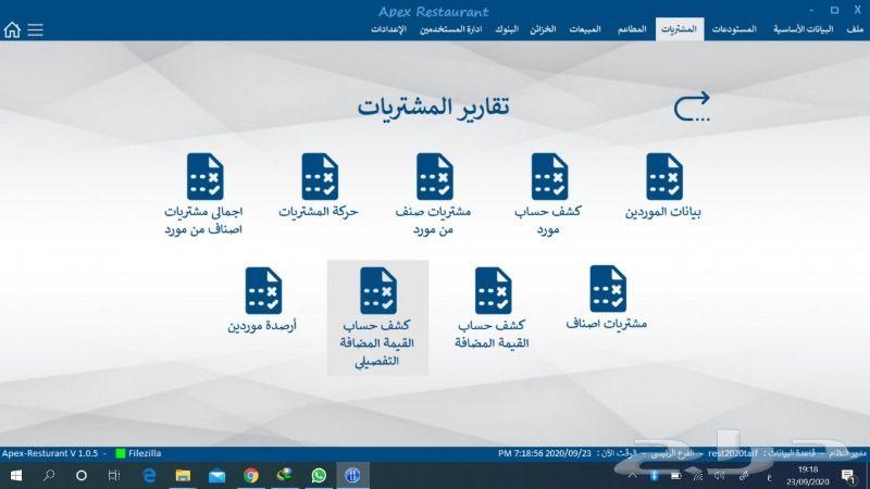 جهاز كاشير -نقاط بيع - برنامج محاسبى
