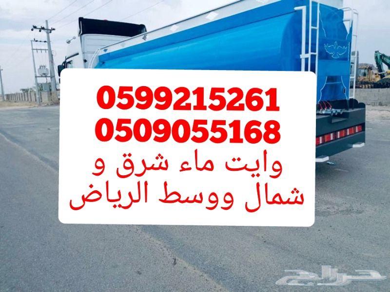 وايت ماء شرق و شمال شروق الرياض حي الرمال