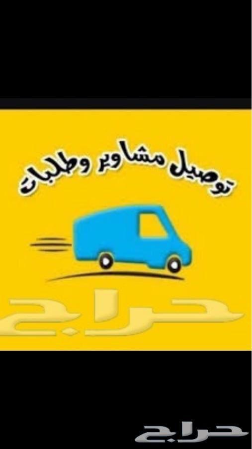 مندوب توصيل طلبات ومشاوير ف الشرقيه