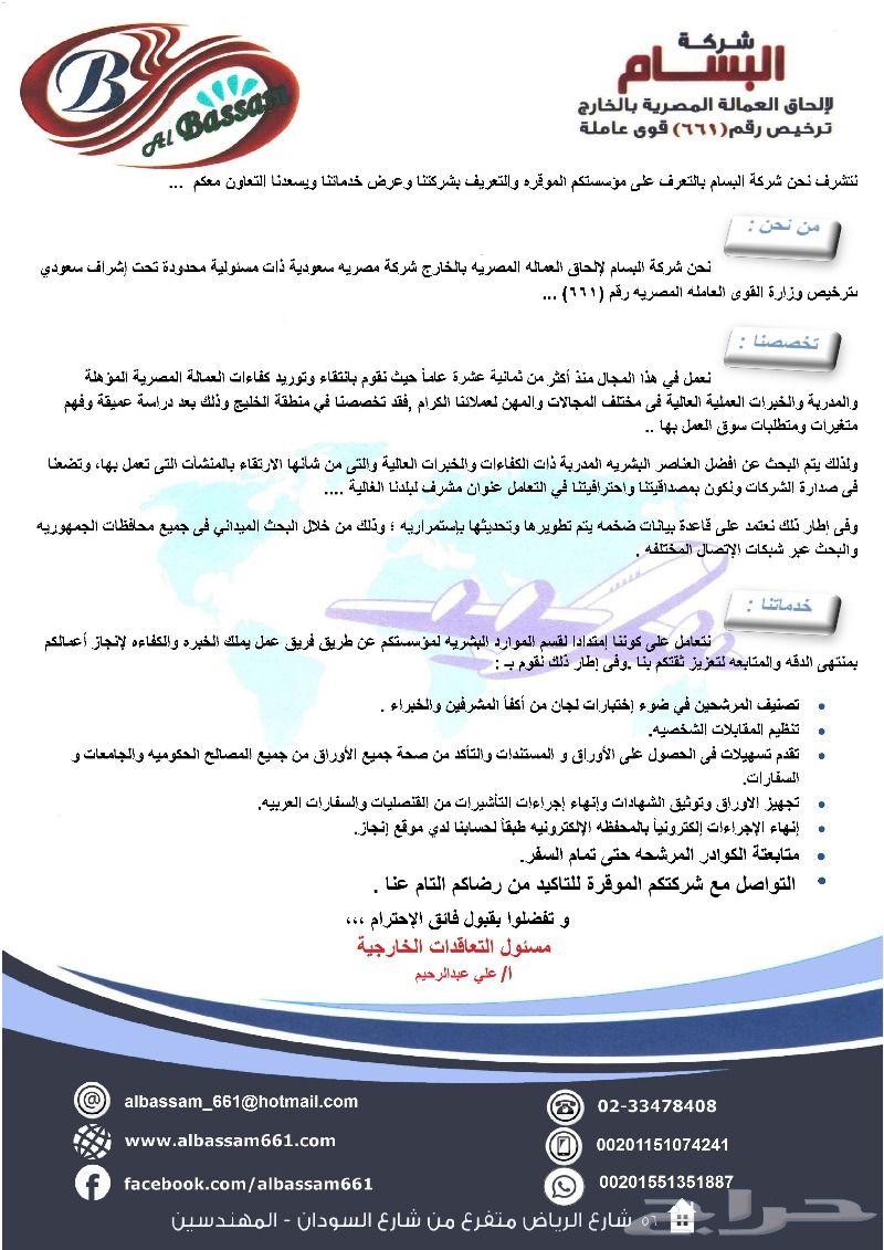 البسام لألحاق العمالة المصرية بالخارج 661