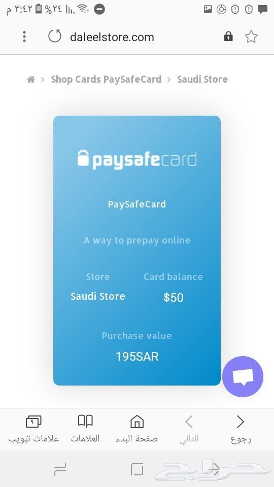 بطاقة باي سيف كارد paysafecard للبيع