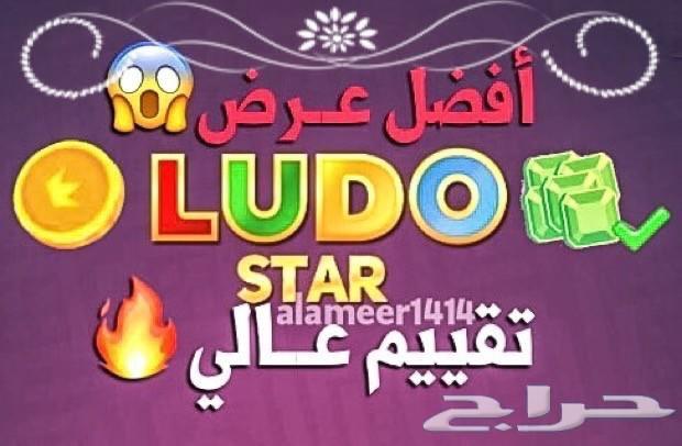 لودو ستار Ludo Star كوينز و مجوهرات -القديمة-