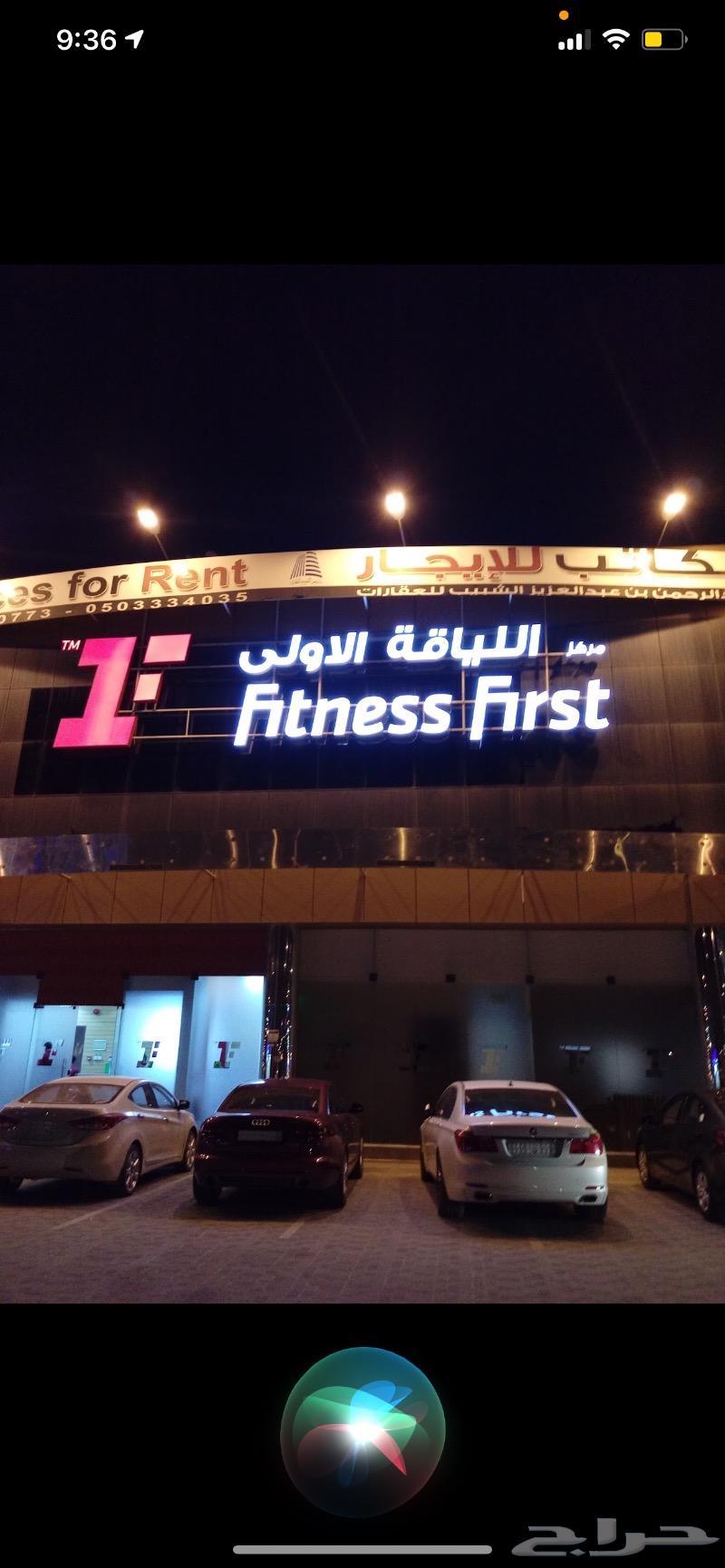اشتراك نادي سنة كاملة في fitness first الملقا